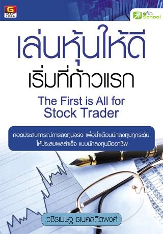 หน้าปก-เล่นหุ้นให้ดี-เริ่มที่ก้าวแรก-the-first-is-all-for-stock-trader-ookbee
