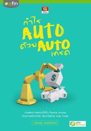 หน้าปก-กำไร-auto-ด้วย-auto-เทรด-ookbee