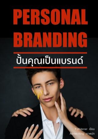 หน้าปก-personal-branding-ปั้นคุณเป็นแบรนด์-ookbee