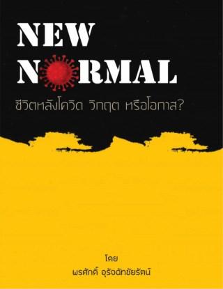 หน้าปก-new-normal-ชีวิตหลังโควิด-วิกฤต-หรือ-โอกาส-ookbee