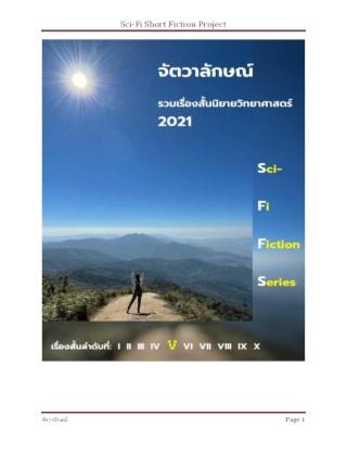 รวมเรื่องสั้นนิยายวิทยาศาสตร์-2021-ลำดับที่-5-หน้าปก-ookbee