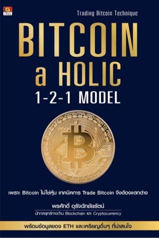 หน้าปก-bitcoin-a-holic-1-2-1-model-ookbee