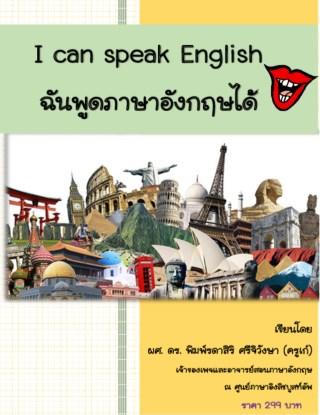 หน้าปก-i-can-speak-english-ฉันพูดภาษาอังกฤษได้-ookbee