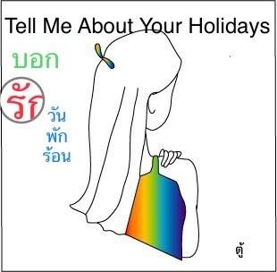 หน้าปก-บอกรักวันพักร้อน-tell-me-about-your-holidays-ookbee
