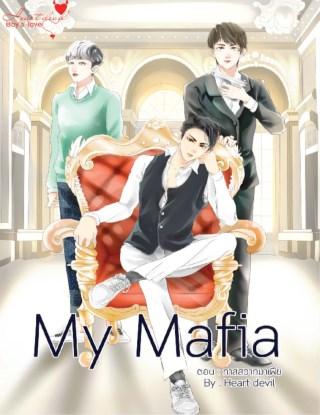 หน้าปก-my-mafia-ตอน-ทาสสวาทมาเฟีย-ookbee
