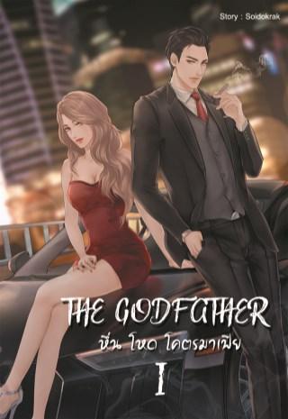 หน้าปก-the-godfather-หื่น-โหด-โคตรมาเฟีย-เล่ม1-ookbee