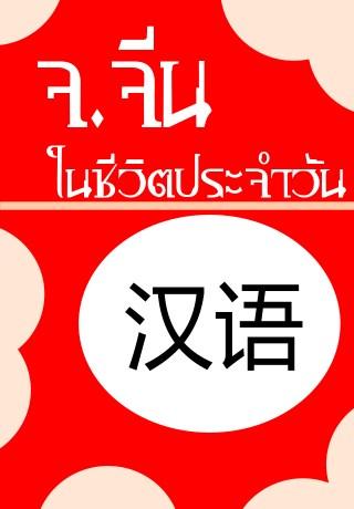 หน้าปก-จจีนในชีวิตประจำวัน-ookbee