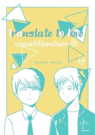 หน้าปก-translate-to-love-แปลสองหัวใจให้กลายเป็นคำว่ารัก-ookbee
