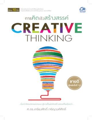 หน้าปก-การคิดเชิงสร้างสรรค์-ookbee