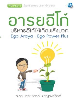 หน้าปก-อารยอีโก้-บริหารอีโก้ให้เกิดพลังบวก-eco-power-plus-ookbee
