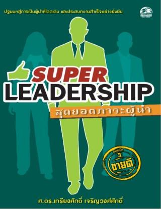 superleadership-สุดยอดภาวะผู้นำ-หน้าปก-ookbee