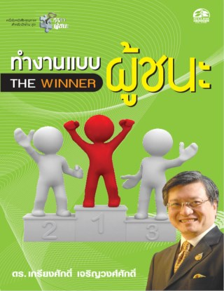 หน้าปก-ทำงานแบบผู้ชนะ-the-winner-ookbee