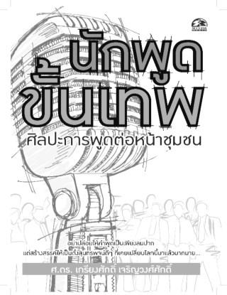 หน้าปก-นักพูดขั้นเทพศิลปะการพูดต่อหน้าชุมชน-ookbee