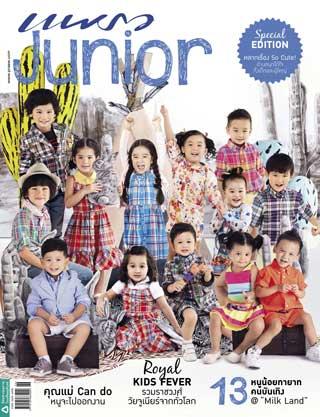หน้าปก-แพรว-junior-2015-september-2015-ookbee