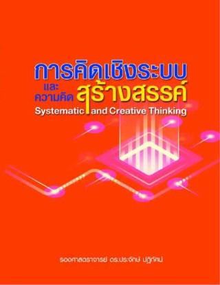 หน้าปก-การคิดเชิงระบบและความคิดสร้างสรรค์-ookbee