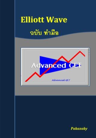 หน้าปก-elliott-wave-ฉบับทำมือ-ookbee