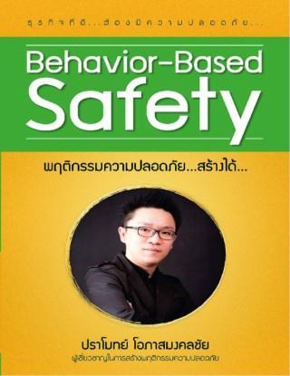 หน้าปก-พฤติกรรมความปลอดภัยสร้างได้-bbs-ookbee