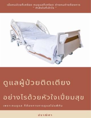 หน้าปก-ดูแลผู้ป่วยติดเตียงอย่างไร-ด้วยหัวใจเปี่ยมสุข-ookbee