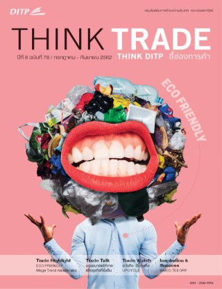think-trade-think-ditp-ฉบับ-ที่-78-หน้าปก-ookbee