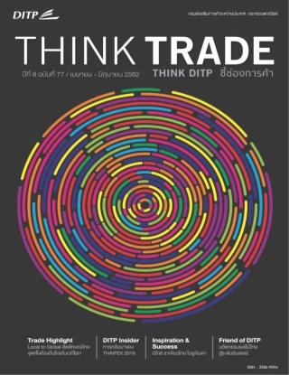 think-trade-think-ditp-ฉบับ-ที่-77-หน้าปก-ookbee