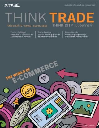 think-trade-think-ditp-ฉบับ-ที่-79-หน้าปก-ookbee