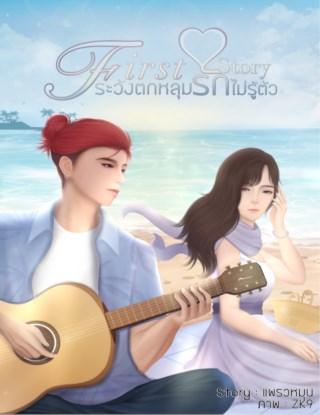 หน้าปก-first-love-story-รักวังตกหลุมรักไม่รู้ตัว-ookbee