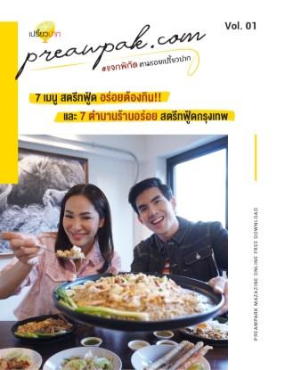 หน้าปก-7-เมนูสตรีทฟู้ด-อร่อยต้องกิน-7-ตำนานร้านอร่อยกทม-ookbee