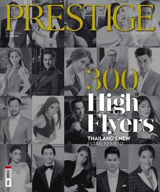 หน้าปก-prestige-300-high-flyers-ookbee