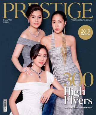 prestige-special-prestige-300-high-flyers-2019-หน้าปก-ookbee