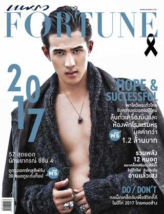 หน้าปก-แพรว-fortune-2017-december-2016-ookbee