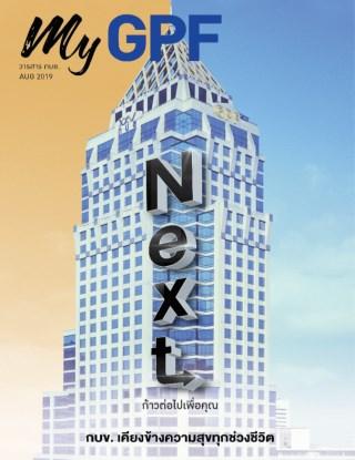 หน้าปก-วารสาร-กบข-ฉบับเดือน-สิงหาคม-2562-ookbee