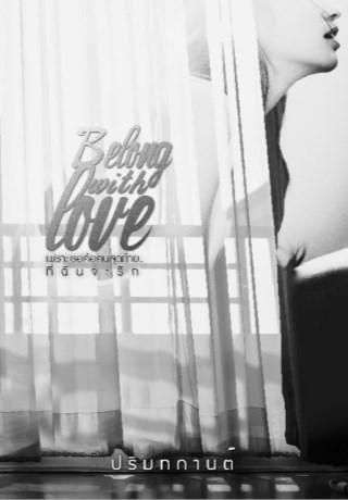 หน้าปก-belong-with-love-เพราะเธอคือคนสุดท้ายที่ฉันจะรัก-ookbee