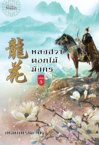 หลงฮวา-ดอกไม้มังกร-เล่ม-3-หน้าปก-ookbee
