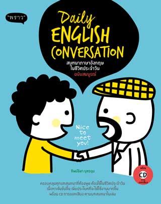 หน้าปก-daily-english-conversation-พูดอังกฤษในชีวิตประจำวัน-ookbee