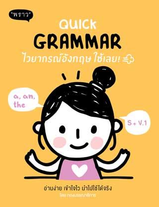 หน้าปก-quick-grammar-ไวยากรณ์อังกฤษใช้เลย-ookbee