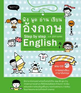 ฟัง-พูด-อ่าน-เขียน-อังกฤษ-step-by-step-english-หน้าปก-ookbee