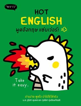 hot-english-พูดอังกฤษ-แซ่บเว่อร์-หน้าปก-ookbee