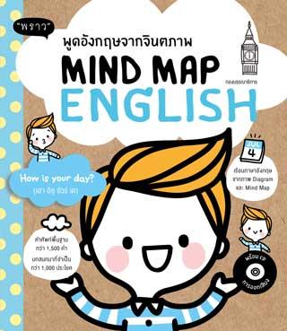 หน้าปก-พูดอังกฤษจากจินตภาพ-mind-map-english-ookbee
