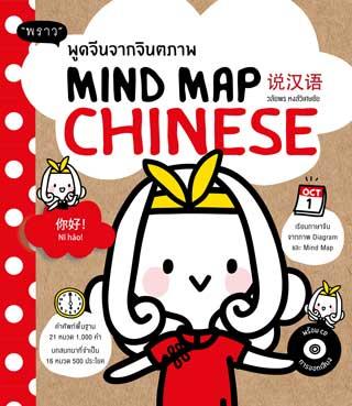 หน้าปก-พูดจีนจากจินตภาพ-mind-map-chinese-ookbee
