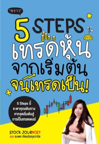 หน้าปก-5-steps-เทรดหุ้น-จากเริ่มต้น-จนเทรดเป็น-ookbee