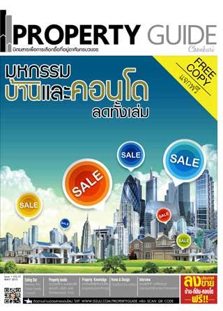 property-guide-chonburi-may-2015-หน้าปก-ookbee