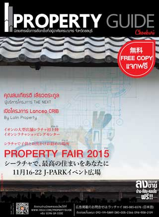 property-guide-chonburi-november-2015-หน้าปก-ookbee
