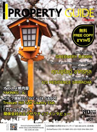 property-guide-chonburi-december-2015-หน้าปก-ookbee