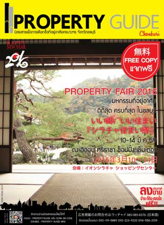 property-guide-chonburi-january-2016-หน้าปก-ookbee