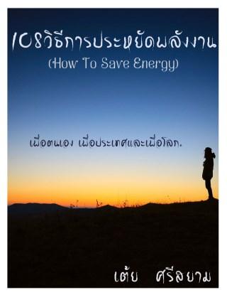 หน้าปก-108วิธีการประหยัดพลังงาน-ookbee