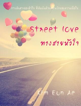 หน้าปก-street-love-ทางสายหัวใจ-ookbee