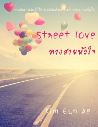 street-love-ทางสายหัวใจ-หน้าปก-ookbee