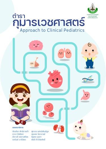 หน้าปก-ตํารากุมารเวชศาสตร์-approach-to-clinical-pediatrics-ookbee