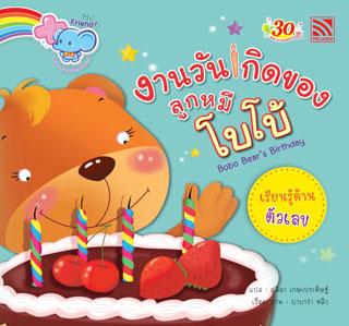 หน้าปก-งานวันเกิดของลูกหมีโบโบ้-bobo-bears-birthday-ookbee