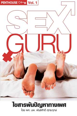 หน้าปก-sex-guru-vol1-ookbee